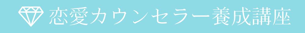 恋愛カウンセラー・恋愛コンサルタント養成講座