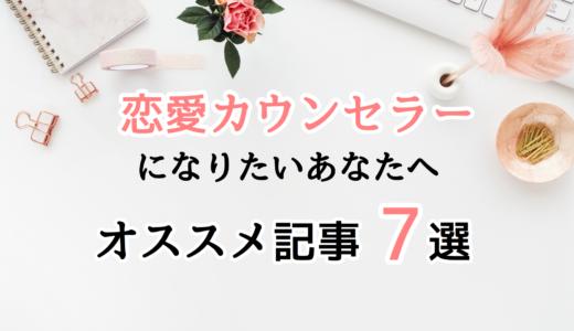 恋愛カウンセラーになりたい人が読むべき記事7選!